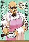 CITY HUNTER外伝 伊集院隼人氏の平穏ならぬ日常 2 (バンブーコミックス タタン)