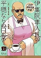 伊集院隼人氏の平穏ならぬ日常 CITY HUNTER外伝 第02巻