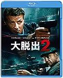大脱出2 ブルーレイ&DVDセット[Blu-ray/ブルーレイ]