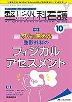 整形外科看護 2018年10号(第23巻10号)特集:すぐに使える 整形外科のフィジカルアセスメント