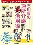石川県の通所介護まるトク活用術―認知症、寝たきりにならないために