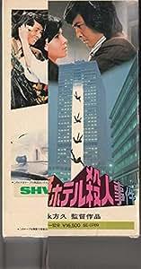 超高層ホテル殺人事件 [VHS]