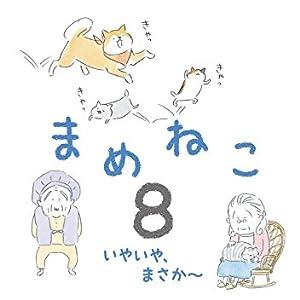 まめねこ 第9話「子猫が2匹、犬が1匹」