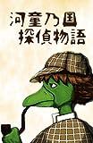 河童之国探偵物語--クヮヌノットの醜聞--