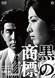 黒の商標[DVD]
