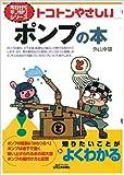 トコトンやさしいポンプの本 (今日からモノ知りシリーズ)
