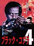 ブラック・コブラ4