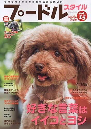 プードルスタイル Vol.15 (タツミムック)