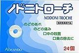 皇漢堂 ノドニトローチ 24個 [指定医薬部外品]