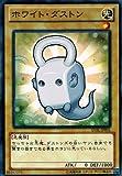遊戯王 LVAL-JP001-NR 《ホワイト・ダストン》 N-Rare
