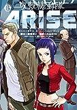 攻殻機動隊ARISE ~眠らない眼の男 Sleepless Eye~(6) (ヤングマガジンコミックス)