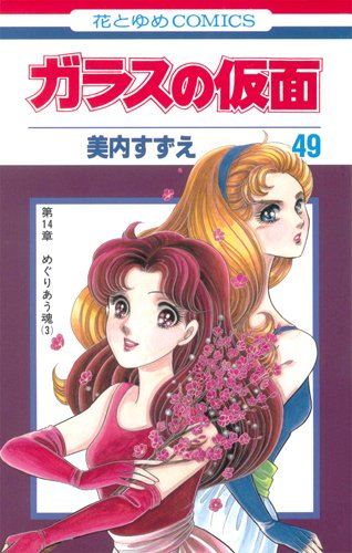 ガラスの仮面 49 (花とゆめCOMICS)