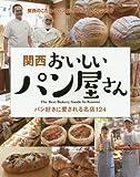 関西おいしいパン屋さん―パン好きに愛される名店124 (ぴあMOOK関西)