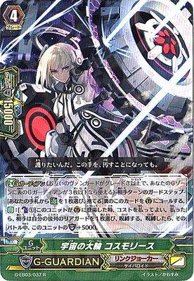 カードファイトヴァンガードG/G-EB03/037 宇宙の大輪 コスモリース R