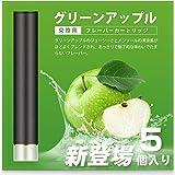 ARASHI FLEVO互換 フレーバーカートリッジ グリーンアップル味 5個入り [510 Lite/パールブラック]