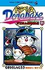 ドラベース ドラえもん超野球外伝 第21巻