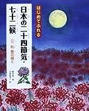 はじめてふれる日本の二十四節気・七十二候〈3〉秋―菊花開く 画像