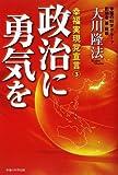政治に勇気を—幸福実現党宣言3 [単行本] / 大川 隆法 (著); 幸福の科学出版 (刊)