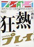週刊プレイボーイ創刊50周年記念出版「熱狂」(集英社ムック)