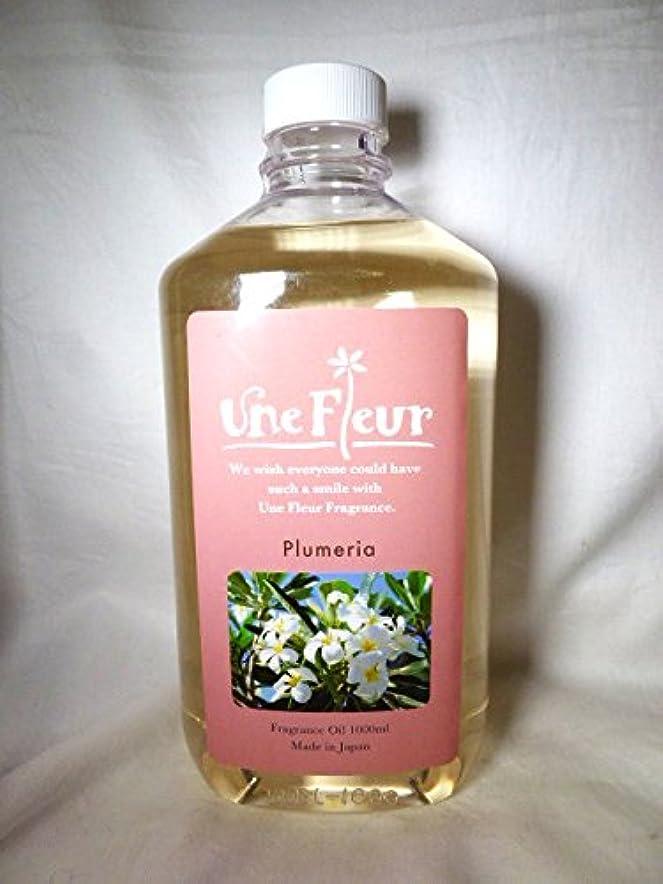 覆す葉麦芽ユヌフルール フレグランスオイル プルメリア 1L