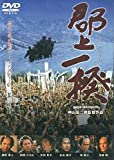 郡上一揆 [DVD]