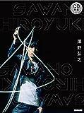 澤野弘之 (未発表音源を収録したCD付) (リットーミュージック・ムック)
