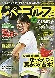 週刊パーゴルフ 2021年 5/25 号 [雑誌]