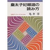 皇太子妃報道の読み方 (岩波ブックレット)