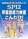 SPI2非言語能力検査こんだけ! 2012年度版 (薄い!軽い!楽勝シリーズ)