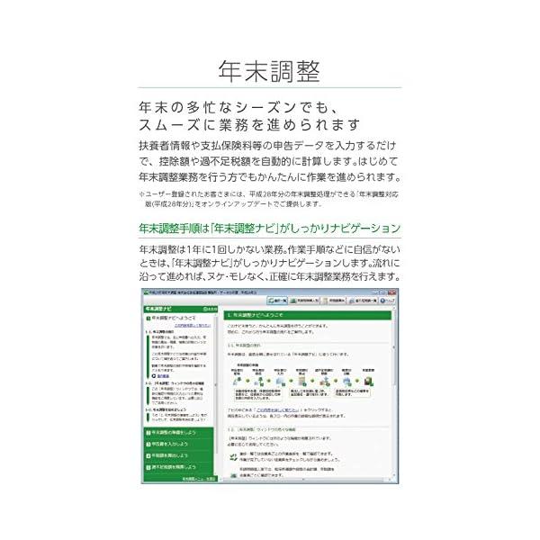 【旧商品】やよいの給与計算 18| マイナンバ...の紹介画像4