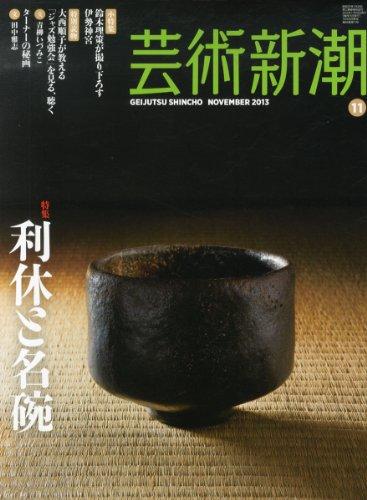 芸術新潮 2013年 11月号 [雑誌]の詳細を見る