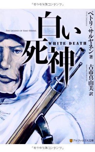 白い死神 (アルファポリス文庫)