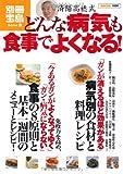 済陽高穂式 どんな病気も食事でよくなる! (別冊宝島 1686 ホーム)