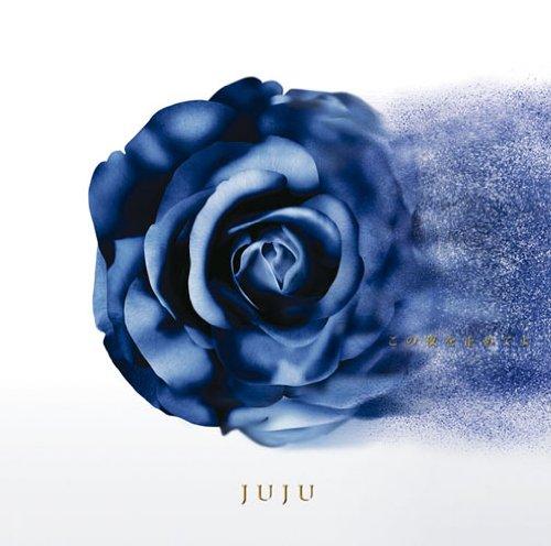 JUJU | ORICON NEWS