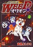 銀牙伝説WEEDオリオン 2 (ニチブンコミックス)