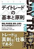 デイトレードの基本と原則 ――戦略、資金管理、規律、心理を学ぶための総合ガイドブック