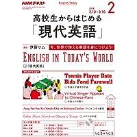 NHKラジオ 高校生からはじめる「現代英語」 2018年 2月号 [雑誌] (NHKテキスト)