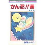 かん忍!!茜 4 (りぼんマスコットコミックス)