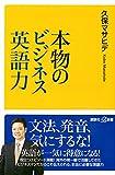 本物のビジネス英語力 (講談社+α新書)