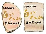三田屋総本家 白いハムブロック(ロースハム) 270g
