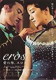 ati305 香港映画チラシ[愛の神エロス、アントニオーニ コン・リー、チャン・チャン 他 」二つ折型版