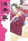 陰陽師 玉手匣 5 (ジェッツコミックス)