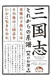 三国志 それからの系譜 (新人物文庫)