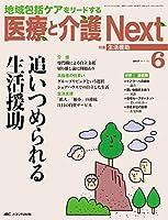 医療と介護 Next 2017年6号(第3巻6号)特集:追いつめられる生活援助