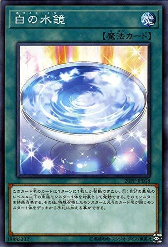 遊戯王カード 白の水鏡(ノーマル) プレミアムパック2020(20PP) | ホワイト・ミラー 通常魔法