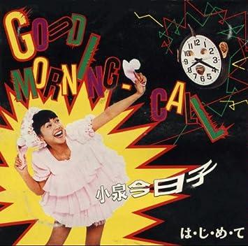 GOOD MORNING-CALLの小泉今日子