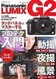 """Panasonic LUMIX G2 もっと気軽に""""ワンランク上の写真""""を楽しみませんか? (ビッグマンスペシャル)"""