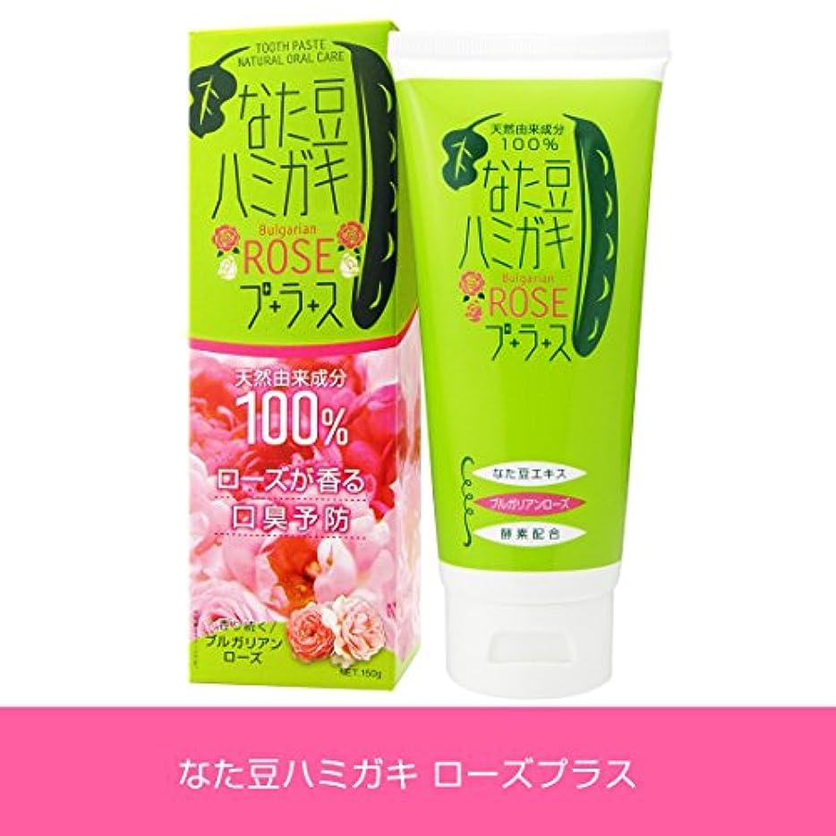 検閲便利きらめく【TVCMでも話題】なた豆ハミガキプラス ローズ