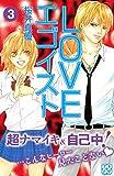 LOVEエゴイスト プチデザ(3) (デザートコミックス)