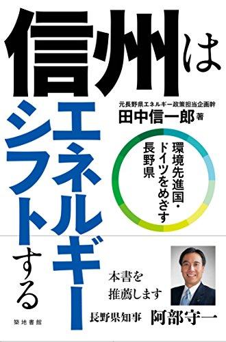 信州はエネルギーシフトする―環境先進国・ドイツをめざす長野県